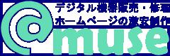 デジタル機器販売・修理、激安ホームページ制作「a-muse[アミューズ]」リンクバナー